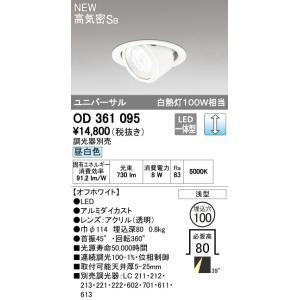 オーデリック OD361095|arupark