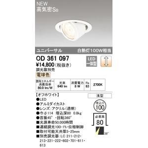 オーデリック OD361097|arupark
