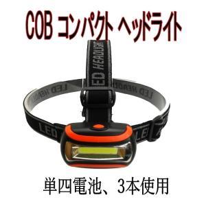 COB LED/ヘッドライト/軽量、コンパクト/災害時&レジャー|arusena39