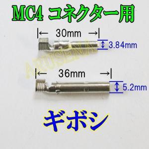 ソーラーパネル MC4コネクター用/ギボシ/端子/電極/ 5組セット arusena39