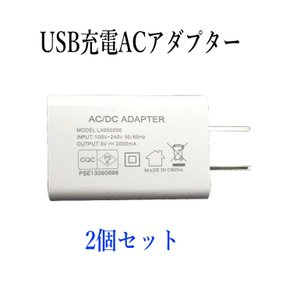 USB充電器 2個セット ACアダプター 急速充電器 5V 2.0A PSE認証 高速充電器 AC/DC iPhone/Android/AC002|arusena39