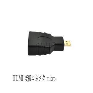 HDMI 変換コネクタ micro(ミクロ)コネクタに変換するHDMI変換アダプタ