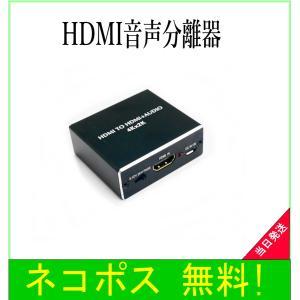 HDMI音声分離器 デジタルオーディオ分離器 在庫限り!「光デジタル・アナログステレオ出力」HDMI...