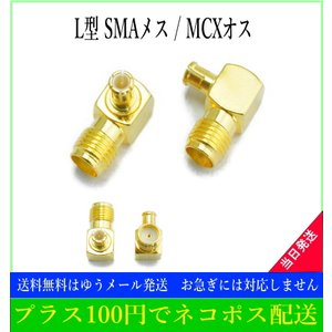 SMA (外ネジ)メス / MCX オス 同軸 L型コネクタ SMA-K / MCX-JW