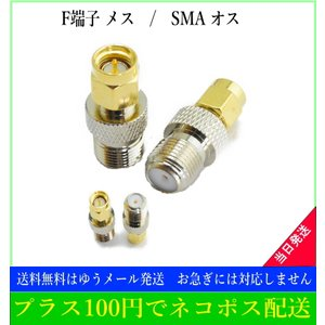 F端子メス(外ネジ)/ SMA オス 変換コネクター