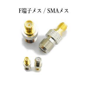 F端子メス(外ネジ)/SMA メス(外ネジ) 変換コネクター