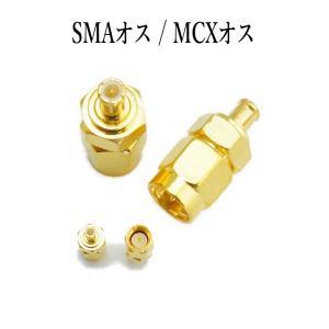 SMA 内ネジ(オス) / MCX(オス)変換アダプタ