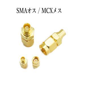 SMA 内ネジ(オス) / MCX(メス)変換アダプタ