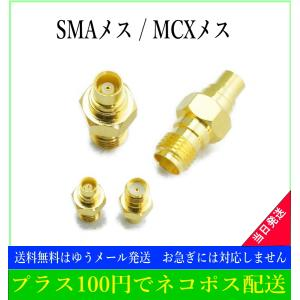 SMA 外ネジ(メス) / MCX(メス)変換アダプタ