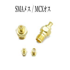 SMA 外ネジ(メス) / MCX(オス)変換アダプタ