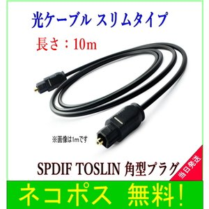 光デジタルケーブル 10m  光ケーブル TOSLINK 角型プラグ オーディオケーブル ポイント消...