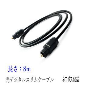 光デジタルケーブル 8m  光ケーブル TOSLINK 角型プラグ オーディオケーブル ポイント消化