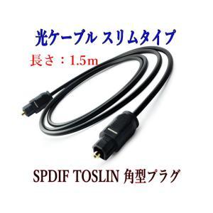 光デジタルケーブル 1.5m  光ケーブル TOSLINK 角型プラグ オーディオケーブル ポイント...