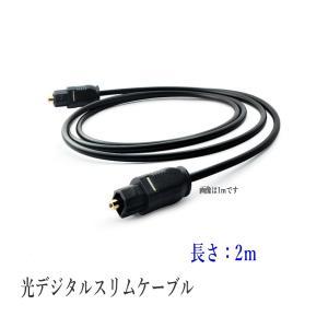 光デジタルケーブル 2m  光ケーブル TOSLINK 角型プラグ オーディオケーブル ポイント消化...