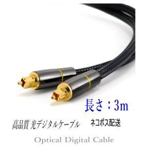 光デジタルケーブル 3m 高品質光ケーブル TOSLINK 角型プラグ オーディオケーブル/D004