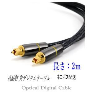 光デジタルケーブル 2m 高品質光ケーブル TOSLINK 角型プラグ オーディオケーブル/D004