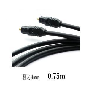 光デジタルケーブル 0.75m  極太4mm 光ケーブル TOSLINK 角型プラグ オーディオケー...