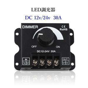 LED 調光器 30A Dimmerコントローラー DC12v 24v兼用|arusena39