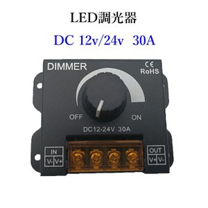 LED 調光器 30A Dimmerコントローラー 端子カバー付き DC12v 24v兼用|arusena39