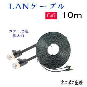 LANケーブル CAT7 10m  フラット 10ギガ対応 シールドケーブル 薄型 金メッキ コネクタ ツメ折れ防止|arusena39