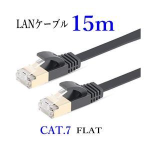 LANケーブル CAT7 15m 白/黒 フラット 10ギガ対応 シールドケーブル 薄型 金メッキ コネクタ ツメ折れ防止|arusena39