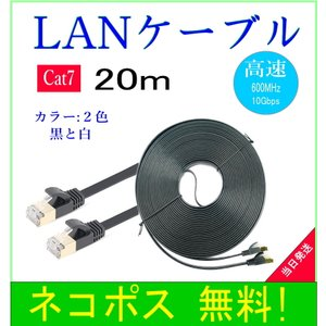 LANケーブル CAT7 20m  フラット 10ギガ対応 シールドケーブル 薄型 金メッキ コネクタ ツメ折れ防止(ネコポス、送料無料)|arusena39
