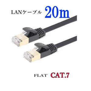 LANケーブル CAT7 20m 白/黒 フラット 10ギガ対応 シールドケーブル 薄型 金メッキ コネクタ ツメ折れ防止|arusena39