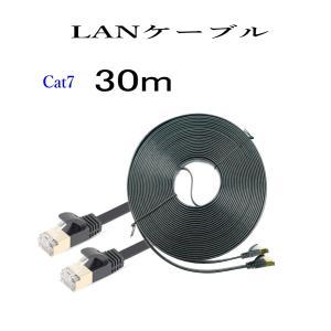 LANケーブル CAT7 30m 白/黒 フラット 10ギガ対応 シールドケーブル 薄型 金メッキ コネクタ ツメ折れ防止|arusena39