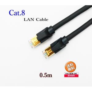 LANケーブル CAT8 0.5m  高速 40ギガ対応 ダブルシールドケーブル  金メッキ コネクタ ツメ折れ防止|arusena39