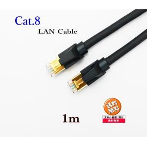 LANケーブル CAT8 1m  高速 40ギガ対応 ダブルシールドケーブル  金メッキ コネクタ ツメ折れ防止|arusena39