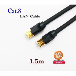 LANケーブル CAT8 1.5m  高速 40ギガ対応 ダブルシールドケーブル  金メッキ コネクタ ツメ折れ防止|arusena39