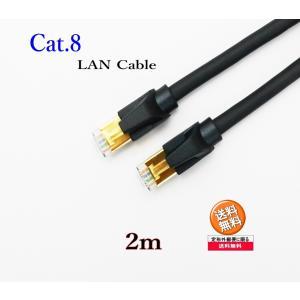 LANケーブル CAT8 2m  高速 40ギガ対応 ダブルシールドケーブル  金メッキ コネクタ ツメ折れ防止|arusena39