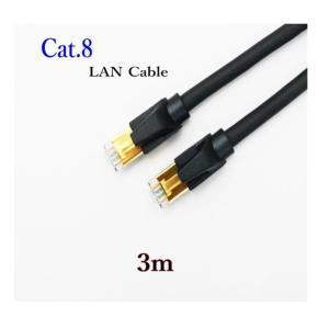 LANケーブル CAT8 3m  高速 40ギガ対応 ダブルシールドケーブル  金メッキ コネクタ ツメ折れ防止|arusena39