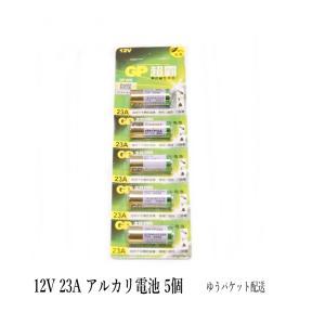 12V 23A GPアルカリ電池 / 5個入り|arusena39