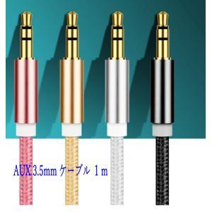 AUX ケーブル 3.5mm ステレオ ミニプラグ iPhone 頑丈 iPod スマートフォンオーディオ 1.0m 金メッキ端子 4色 A003|arusena39