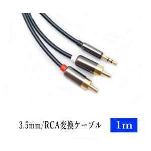 3.5mmステレオミニプラグ(オス) 変換 RCAプラグ(オス) 1m オーディオケーブル /A014|arusena39