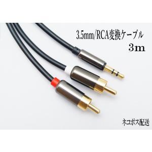 3.5mm 3極 ステレオミニプラグ(オス) 変換 RCAプラグ(オス) 3m オーディオケーブル ...