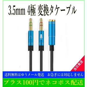 3.5mm変換アダプタケーブル 4極(メス)ヘッドホンマイク(オス)用分配ケーブル カラー2色 ミニプラグ-3.5mmステレオミニジャック|arusena39