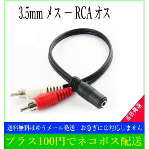 3.5mmステレオミニプラグ(メス) 変換 RCAピンプラグ(オス) 20cm 変換ケーブル /A050|arusena39