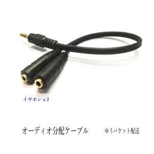 音声分岐ステレオケーブル 3.5mmオーディオ分配コード|arusena39