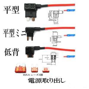 ヒューズBOX 電源取出し配線(カシメタイプ)低背・平型ミニ・平型 / ギボシ1セット 10Aヒュー...