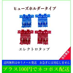 ※カラーは濃い赤と青です ※初期不良品が御座いましたらお知らせください。代品対応いたします。  電線...