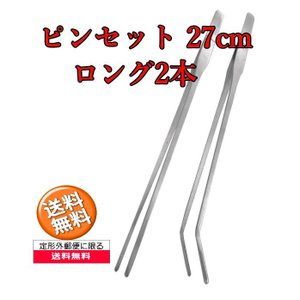 【商品説明】  ・長さ:27cm ・重さ:約50g ・ステンレス製 ・ストレート・カーブの2種類セッ...
