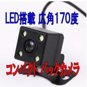 LED付き 小型バックカメラ/広角 高解像度
