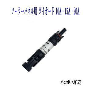 ソーラーパネル用 逆流防止ダイオード 10A・15A・20A 1000v MC4コネクタ対応 arusena39