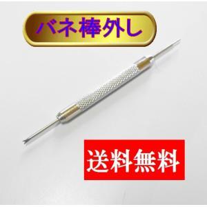 腕時計 ベルト交換 工具 バネ棒外し ベルト交換工具|arusena39