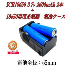 【商品説明】  ・充電器と電池2本と電池ケースのセットです。  【充電器】 ・18650電池専用充電...