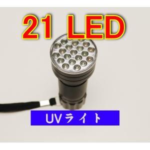 21灯 LEDブラックライト/UV紫外線ライト|arusena39