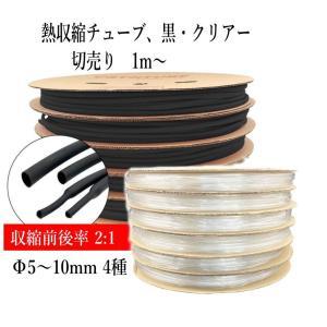 熱収縮チューブ 切売り1m〜 Φ5/ Φ6/ Φ8/ Φ10mm 4種 2色、黒・クリアー(透明)