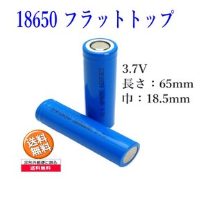18650 2600mAh フラットトップ リチウムイオン電池 2本+電池ケース付 扇風機